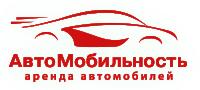 Главная | АвтоМобильность - прокат автомобилей в Москве.